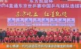 中国選手総勢11名の引退式の動画を紹介