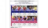 世界卓球情報更新・選手写真や日程チェック