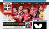 世界卓球2014テレビ東京+BS放送の日程