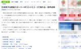 日本はギリシャに2―3で敗れる―世界卓球