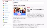 日本女子、ハンガリーを下し3連勝!