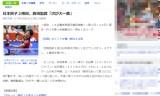 日本男子2勝目、倉嶋監督「次が大一番」