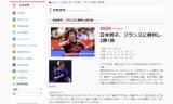 日本男子、フランスに勝利し2勝1敗