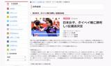日本女子、タイペイ戦に勝利し1位通過決定