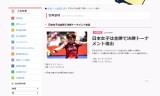 日本女子は全勝で決勝トーナメント進出