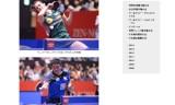 世界卓球2014男女団体ベスト8が出そろう