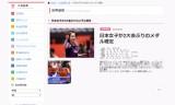 日本女子が2大会ぶりのメダル確定!