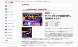 タイペイ男子が韓国を破り団体戦初メダル!