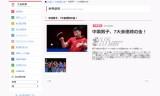 中国男子が7大会連続の金メダル獲得!
