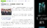 「中国は強かった」力の差を実感した日本女子