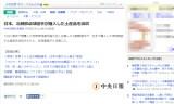 日本、北朝鮮卓球選手が購入した土産没収