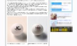 プラスチック公認が新たに4社。日本での発売は?