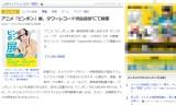 アニメピンポン展・タワーレコード渋谷店8Fで開催