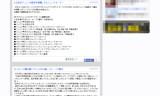 日本がジュニア5種目を制覇。タイジュニア