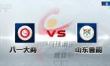 山東魯能VS八一大商 超級リーグ2014