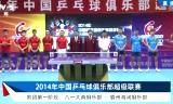 八一大商VS覇州海潤 超級リーグ2014