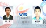 周雨VS范勝鵬 超級リーグ2014