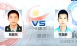 樊振東VS范勝鵬 超級リーグ2014