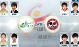 微山湖VS広東二沙 超級リーグ2014