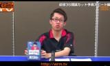 卓球3S理論カットマン予測スピード!