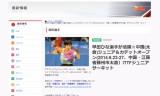 早田ひな選手が活躍!中国ジュニアサーキット