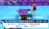 樊振東VS呂翔 中国超級リーグ2014
