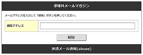 卓球丼メールマガジン解除フォーム