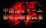 中国国家チーム・秘密訓練動画集