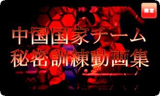 中国国家チーム秘密訓練動画集