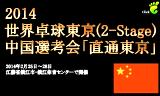 特集:直通東京2014・2-Stage