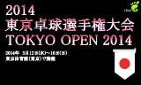 特集:東京選手権大会2014(3/12~16)