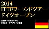 特集:ドイツオープン2014