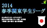 特集:春季関東学生リーグ2014(5/13~19)