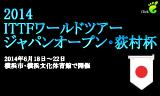 特集:ジャパンオープン2014