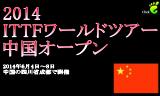 特集:中国オープン2014