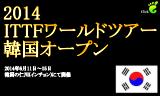 特集:韓国オープン2014