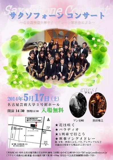 2014-名古屋芸術大学コンサート