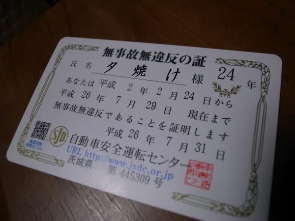 2_2014080209261209b.jpg