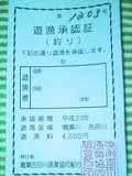 92DE82E88C94-s.jpg