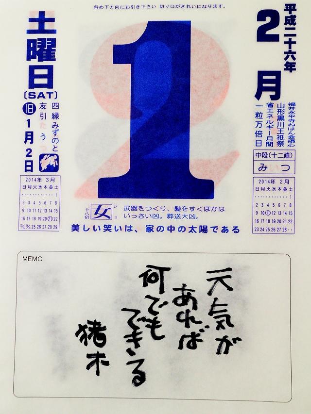 140201-yamamubiya-011-S.jpg