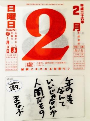 140201-yamamubiya-012-S.jpg