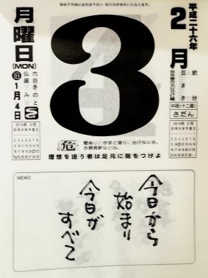 140201-yamamubiya-013-S.jpg