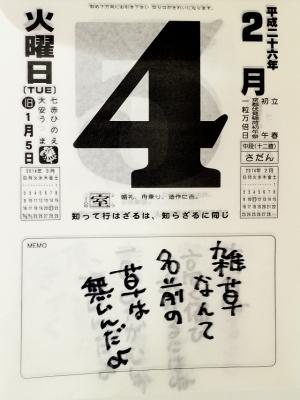 140201-yamamubiya-014-S.jpg