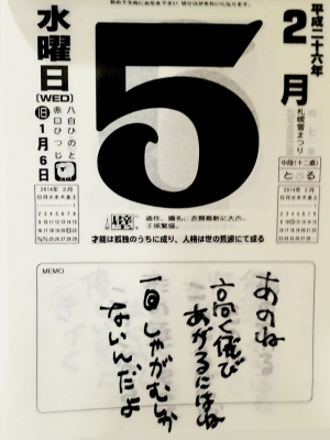 140201-yamamubiya-015-S.jpg