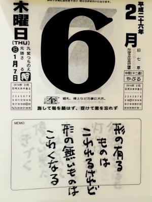 140201-yamamubiya-016-S.jpg