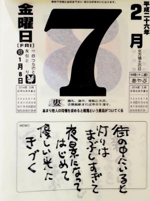 140201-yamamubiya-017-S.jpg
