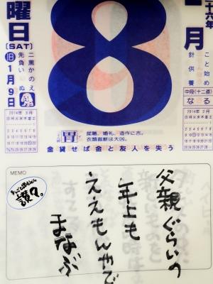 140201-yamamubiya-018-S.jpg