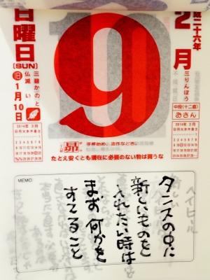 140201-yamamubiya-019-S.jpg