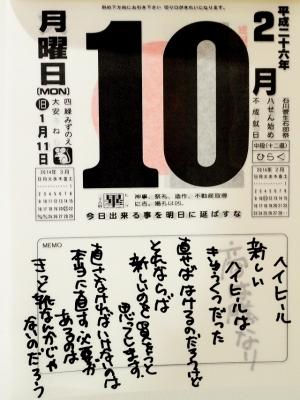 140201-yamamubiya-020-S.jpg