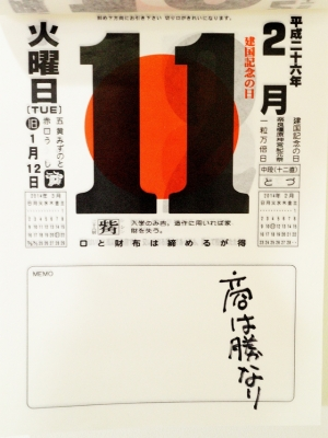140201-yamamubiya-021-S.jpg
